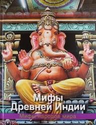 Мифы древней Индии