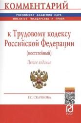 Комментарий к Трудовому кодексу Российской Федерации (постатейный). Пятое издание