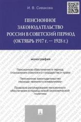 Пенсионное законодательство России в советский период (октябрь 1917 г. - 1928 г.). Монография