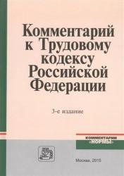 Комментарий к Трудовому кодексу Российской Федерации. 3-е издание, пересмотренное