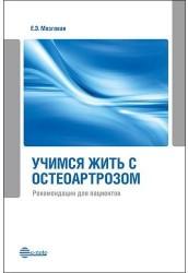 Учимся жить с остеоартрозом. Рекомендации для пациентов: метод. рекомендации для обучающих школ по остеоартрозу. 2-е изд., дополненное