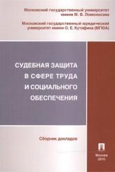Судебная защита в сфере труда и социального обеспечения. Сборник докладов секции трудового права и права социального обеспечения...