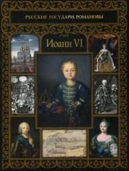 Иоанн VI