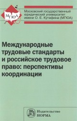 Международные трудовые стандарты и российское трудовое право: перспективы координации. Монография