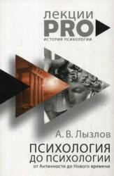 """Психология до """"психологии"""". От Античности до Нового времени"""
