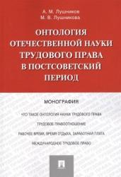 Онтология отечественной науки трудового права в постсоветский период