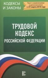 Трудовой Кодекс Российской Федерации. По состоянию на 01.03.2018 г.