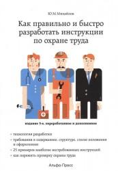 Как правильно и быстро разработать инструкции по охране труда. Издание 3-е, переработанное и дополненное