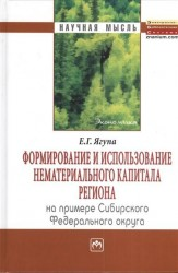 Формирование и использование нематериального капитала региона (на примере сибирского федерального округа): Монография