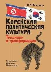 Корейская политическая культура: Традиции и трансформация. 2-е издание, переработанное и дополненное