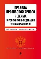 Правила противопожарного режима в Российской Федерации (с приложениями). Текст с изменениями и дополнениями на 2018 год