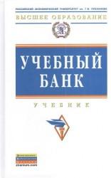 Учебный банк. Учебник