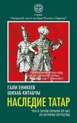 Наследие татар. Что и зачем скрыли от нас из истории Отечества
