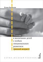 Помощь в воспитании детей с особым эмоциональным развитием (ранний возраст). 5-е издание