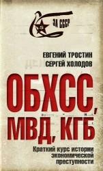 ОБХСС. МВД. КГБ. Краткий курс истории экономической преступности