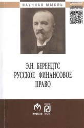 Э.Н. Берендтс. Русское финансовое право