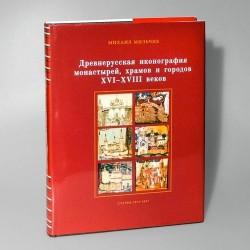 Древнерусская иконография монастырей, храмов и городов XVI-XVIII веков. Статьи 1973-2017