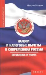 Налоги и налоговые вычеты в современной России. Исчисление и уплата