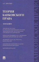 Теория банковского права : монография.