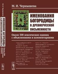 Именования Богородицы в древнерусской письменности: Около 500 лексических единиц с объяснениями и ко