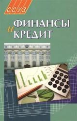 Финансы и кредит. 2-е издание. Учебное пособие