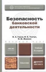 Безопасность банковской деятельности. Учебник для вузов. 3-е издание, переработанное и дополненное