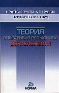 Теория оперативно-розыскной деятельности: Краткий учебный курс - 3-е изд.перераб.