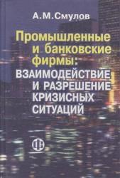 Промышленные и банковские фирмы: взаимодействие и разрешение кризисных ситуаций