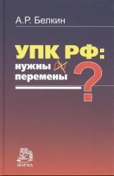 УПК РФ. Нужны ли перемены?
