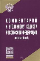 Комментарий к Уголовному Кодексу Российской Федерации (постатейный)