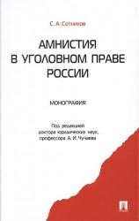 Амнистия в уголовном праве России. Монография