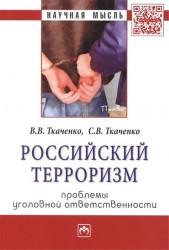 Российский терроризм: проблемы уголовной ответственности. Монография