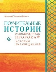 Поучительные истории о сподвижниках Пророка, которым был обещан рай