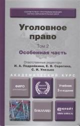 Уголовное право. Т. 2 Особенная часть 3-е изд., пер. и доп. Учебник для академического бакалавриата