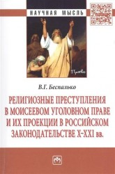Религиозные преступления в Моисеевом уголовном праве и их проекции в российском законодательстве X-XXI вв. Монография