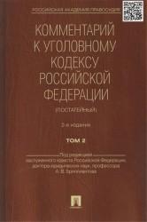 Комментарий к Уголовному кодексу Российской Федерации (постатейный). В 2 томах. Том 2. 2-е издание