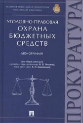 Уголовно-правовая охрана бюджетных средств. Монография