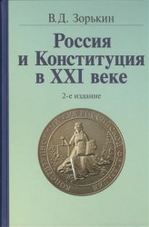 Россия и Конституция в XXI веке. 2-е издание.