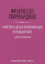 Заметки о делах политических и гражданских и другие сочинения