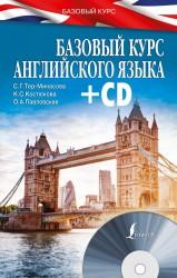 Базовый курс английского языка (+CD)