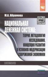 Национальная денежная система: теория, методология исследования, концепция развития в условиях модернизации современной экономики. Монография
