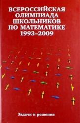 Всероссийские олимпиады школьников по математике. 1993-2009 : заключительные этапы. 4-е издание, стереотипное