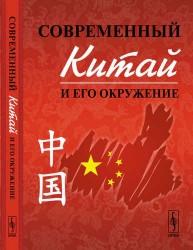 Современный Китай и его окружение