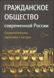 Гражданское общество современной России. Социологические зарисовки с натуры.