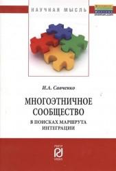 Многоэтничное сообщество в поисках маршрута интеграции: Монография