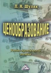Ценообразование. Учебно-практическое пособие, 13-е издание, переработанное и дополненное