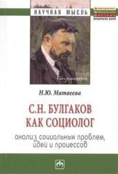 С.Н. Булгаков как социолог: анализ социальных проблем, идей и процессов. Монография