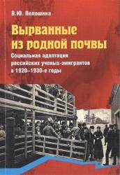 Вырванные из родной почвы. Социальная адаптация российских ученых-эмигрантов в 1920-1930-е годы