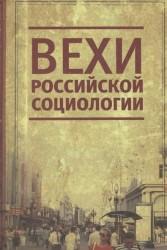 Вехи российской социологии. 1950-2000-е годы