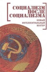 Социализм после социализма. Новый интеллектуальный вектор